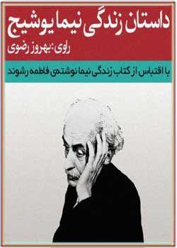 کتاب صوتی داستان زندگی نیما یوشیج