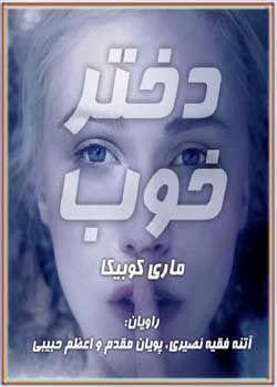 کتاب صوتی دختر خوب