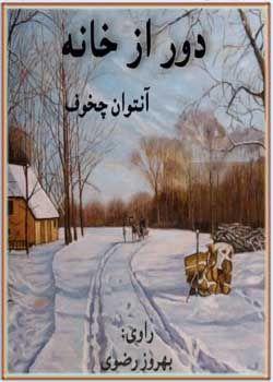 کتاب صوتی دور از خانه