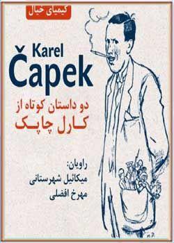 کتاب صوتی دو داستان کوتاه از کارل چاپک