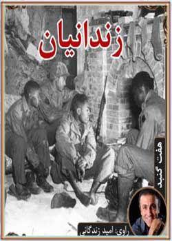 کتاب صوتی زندانیان