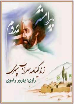 کتاب صوتی زندگینامه سهراب سپهری