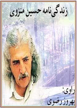 کتاب صوتی زندگینامه حسین منزوی