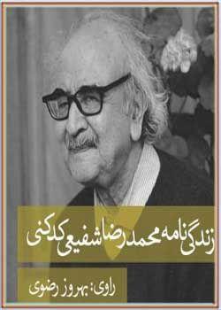 کتاب صوتی زندگینامه محمدرضا شفیعی کدکنی