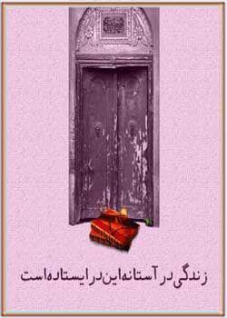 کتاب صوتی زندگی در آستانه این در ایستاده است