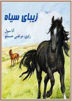 کتاب صوتی زیبای سیاه