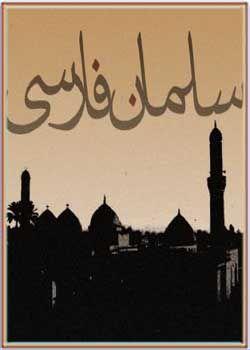 کتاب صوتی سلمان فارسی