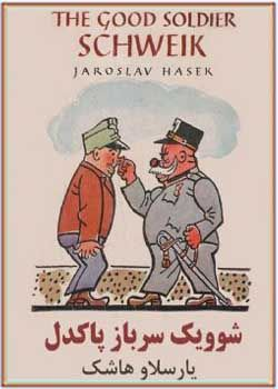 کتاب صوتی شوویک سرباز پاکدل