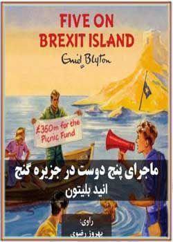 کتاب صوتی ماجرای پنج دوست در جزیره گنج