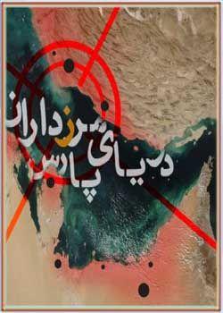 کتاب صوتی مرزداران دریای پارس