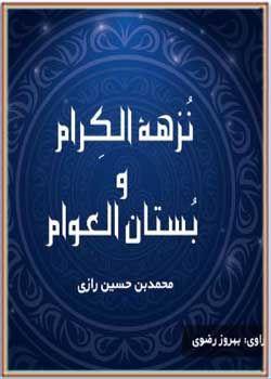 کتاب صوتی نُزهة الکِرام و بُستان العوام
