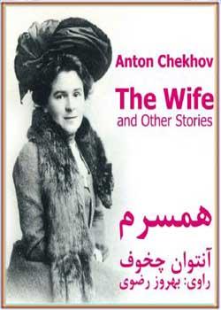 کتاب صوتی همسرم