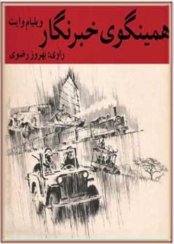 کتاب صوتی همینگوی خبرنگار