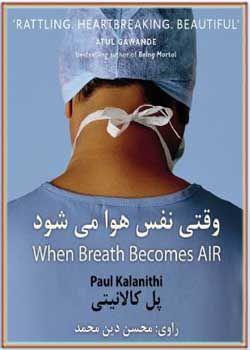 کتاب صوتی وقتی نفس هوا میشود