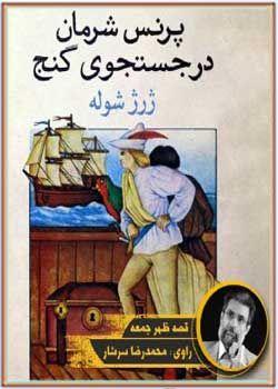 کتاب صوتی پرنس شرمان در جستوجوی گنج