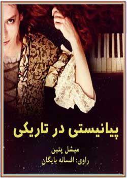 کتاب صوتی پیانیستی در تاریكی