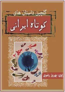 کتاب صوتی گلچین داستانهای کوتاه ایرانی