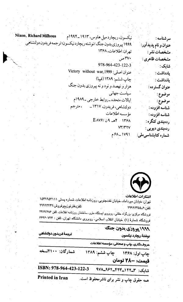 1999، پیروزی بدون جنگ