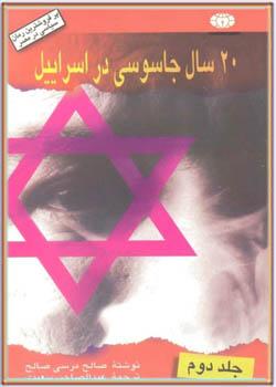 20سال جاسوسی دراسراییل - جلد 2