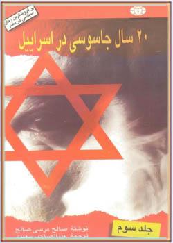 20سال جاسوسی دراسراییل - جلد 3