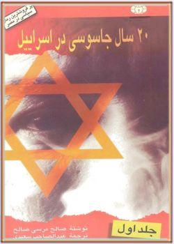 20سال جاسوسی دراسراییل
