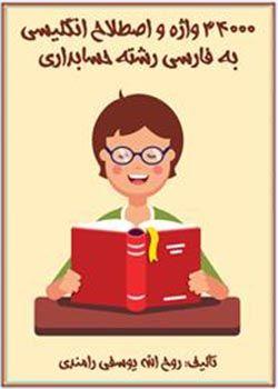 34000 واژه و اصطلاح انگلیسی به فارسی رشته حسابداری