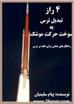 4 راز تبدیل ترس به سوخت حرکت موشک
