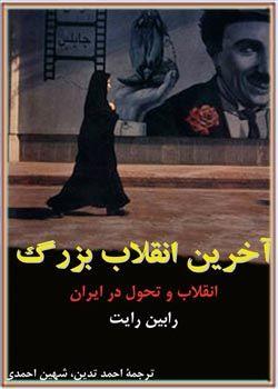آخرین انقلاب بزرگ، انقلاب و تحول در ایران