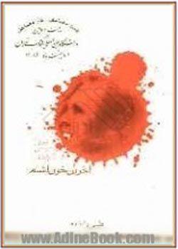 آخرین خون آشام، داستان دگردیسی