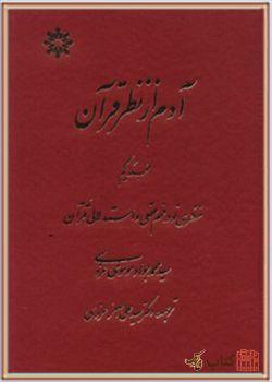 آدم از نظر قرآن