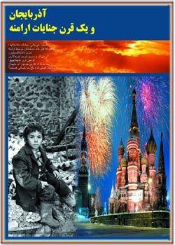آذربایجان و یک قرن جنایات ارامنه