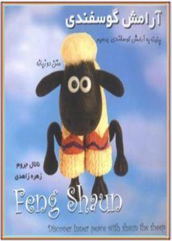 آرامش گوسفندی