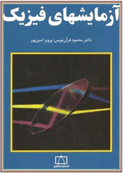 آزمایشهای فیزیک