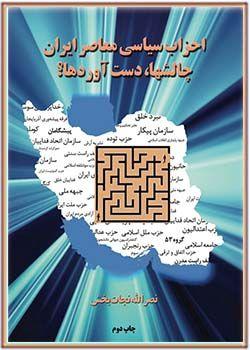 احزاب سیاسی معاصر ایران (چالشها، دست آوردها)