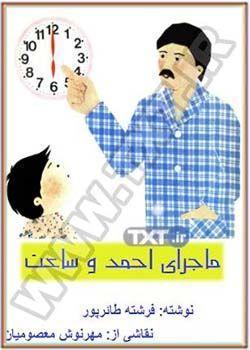 احمد و ساعت