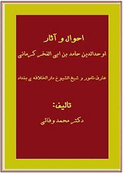 احوال و آثار اوحدالدین حامد بن ابی الفخر کرمانی؛ عارف نامور و شیخ الشیوخ دارالخلافه بغداد