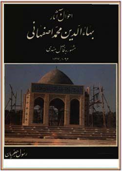 احوال و آثار بهاءالدین محمد اصفهانی مشهور به فاضل هندی (1062 ـ 1137)