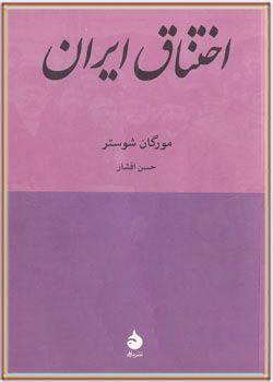 اختناق ایران