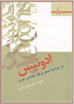 ادونیس در عرصه شعر و نقد معاصر عرب