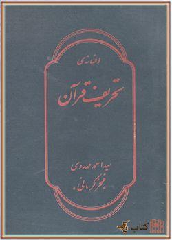 افسانه ی تحریف قرآن