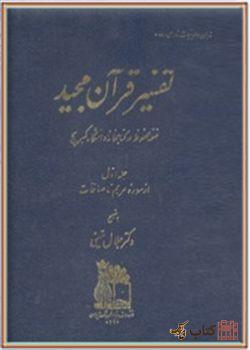 تفسیر قرآن مجید نسخه ی کمبریج