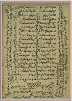 منطق الطیر (نسخه خطی)