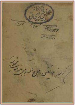 هیلاج نامه ، بلبل نامه ، رموز العاشقین