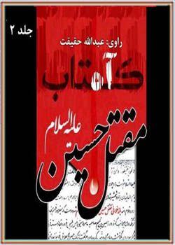 کتاب آه (براساس ترجمه مقتل «نفس المهموم » نوشته ی محدث قمی)