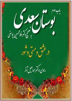 کتاب صوتی بوستان سعدی، باب سوم در عشق و مستی و شور