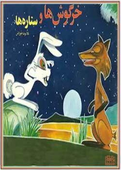 کتاب-صوتی-خرگوش-و-ستاره-ها