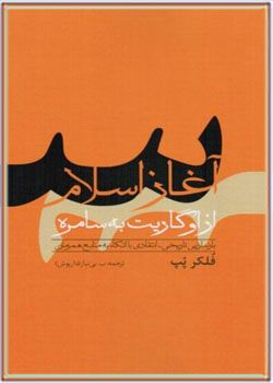آغاز اسلام (از اوگاریت به سامره)