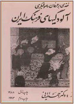 آلودگیهای فرهنگ ایران