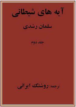 آیه های شیطانی جلد دوم