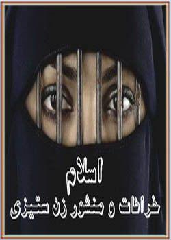 اسلام خرافات و منشور زن ستیزی